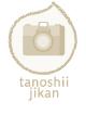tanoshiijikan